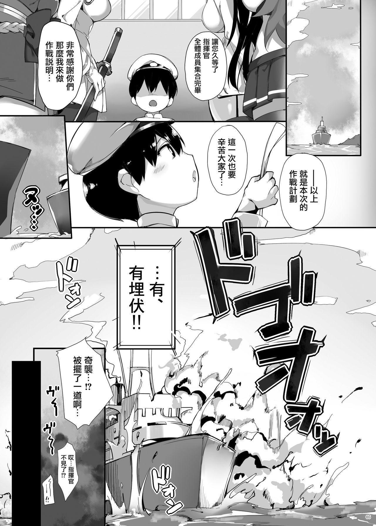 Hipper Shimai no Shota Sakusei Jinmon 5