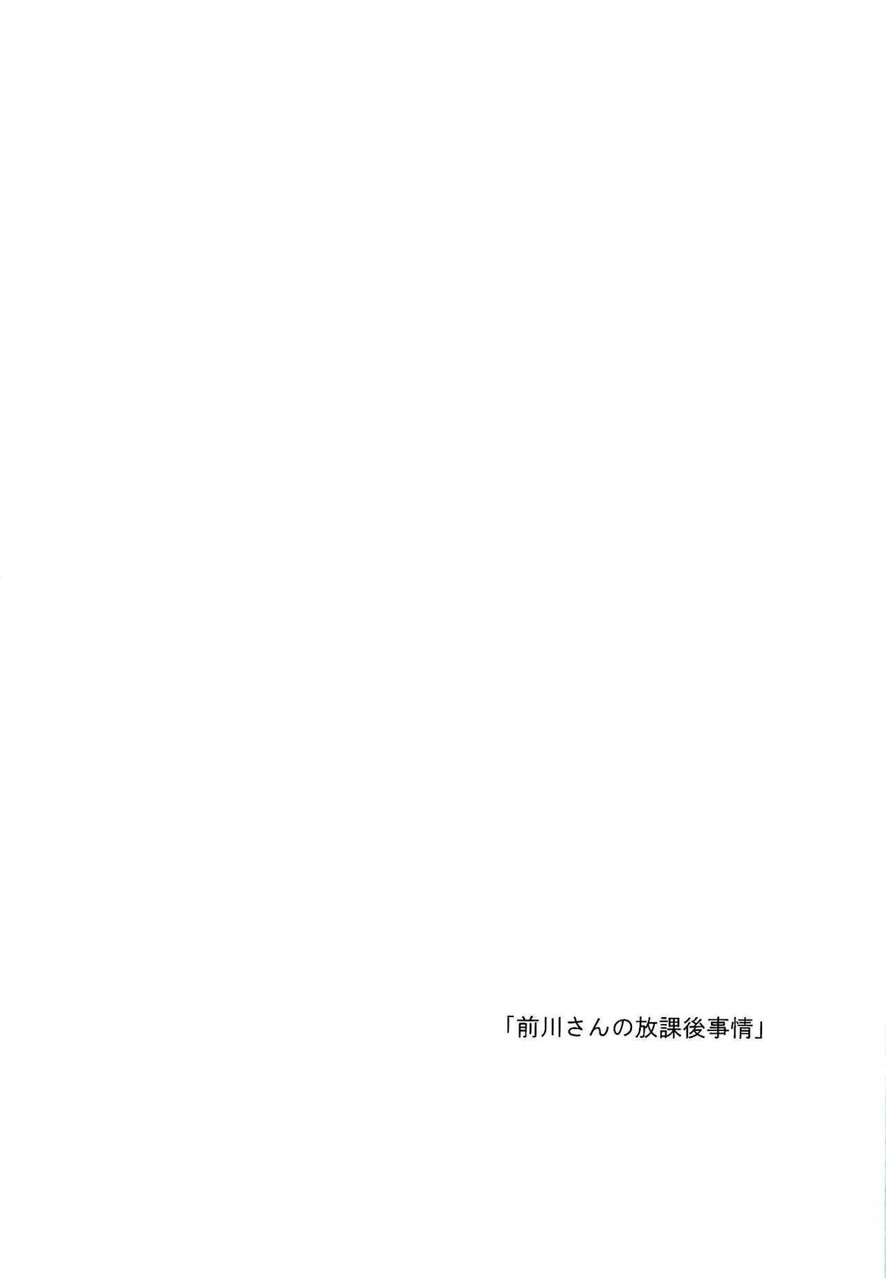 Maekawa-san no Houkago Jijou 18