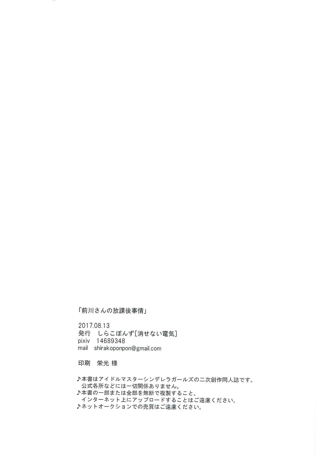 Maekawa-san no Houkago Jijou 20