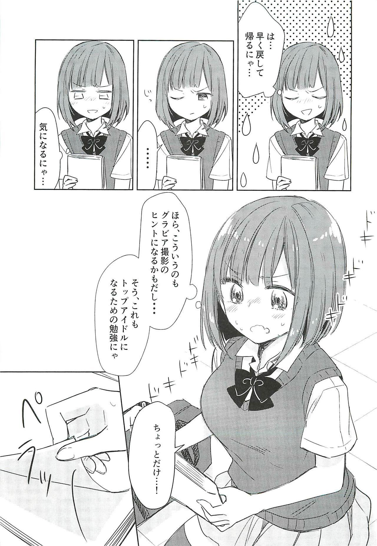 Maekawa-san no Houkago Jijou 5