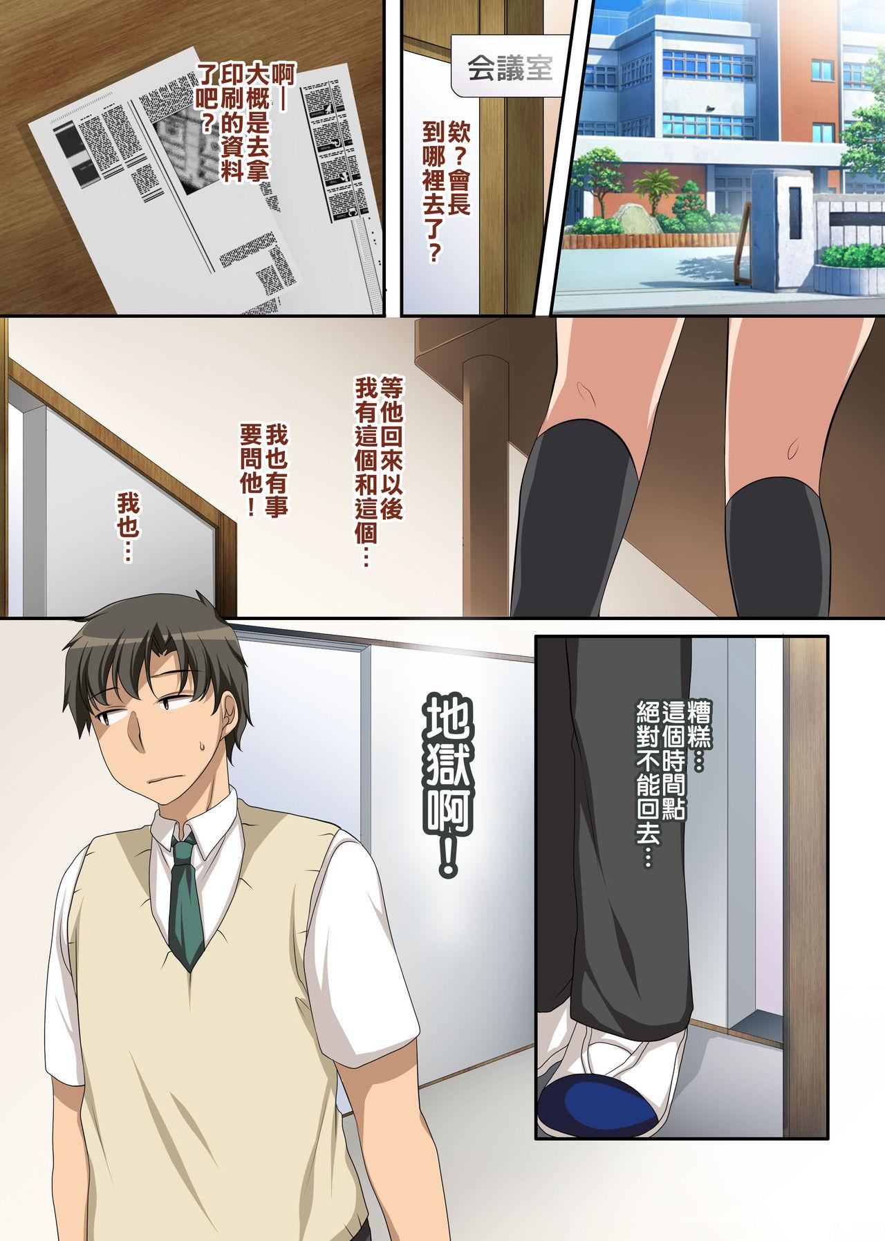 Hokenshitsu no Ecchi na Yuri-chan 1