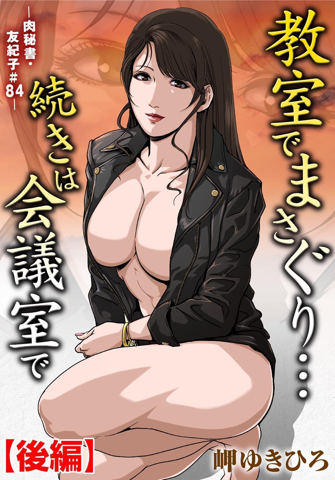 Nikuhisyo Yukiko 25 25