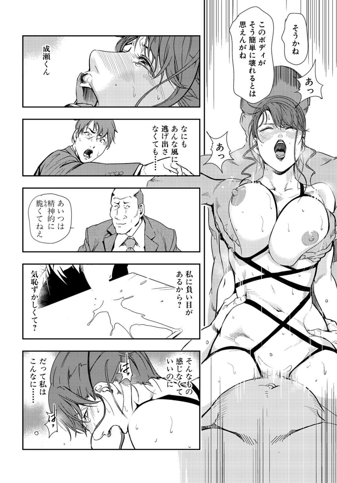 Nikuhisyo Yukiko 25 28