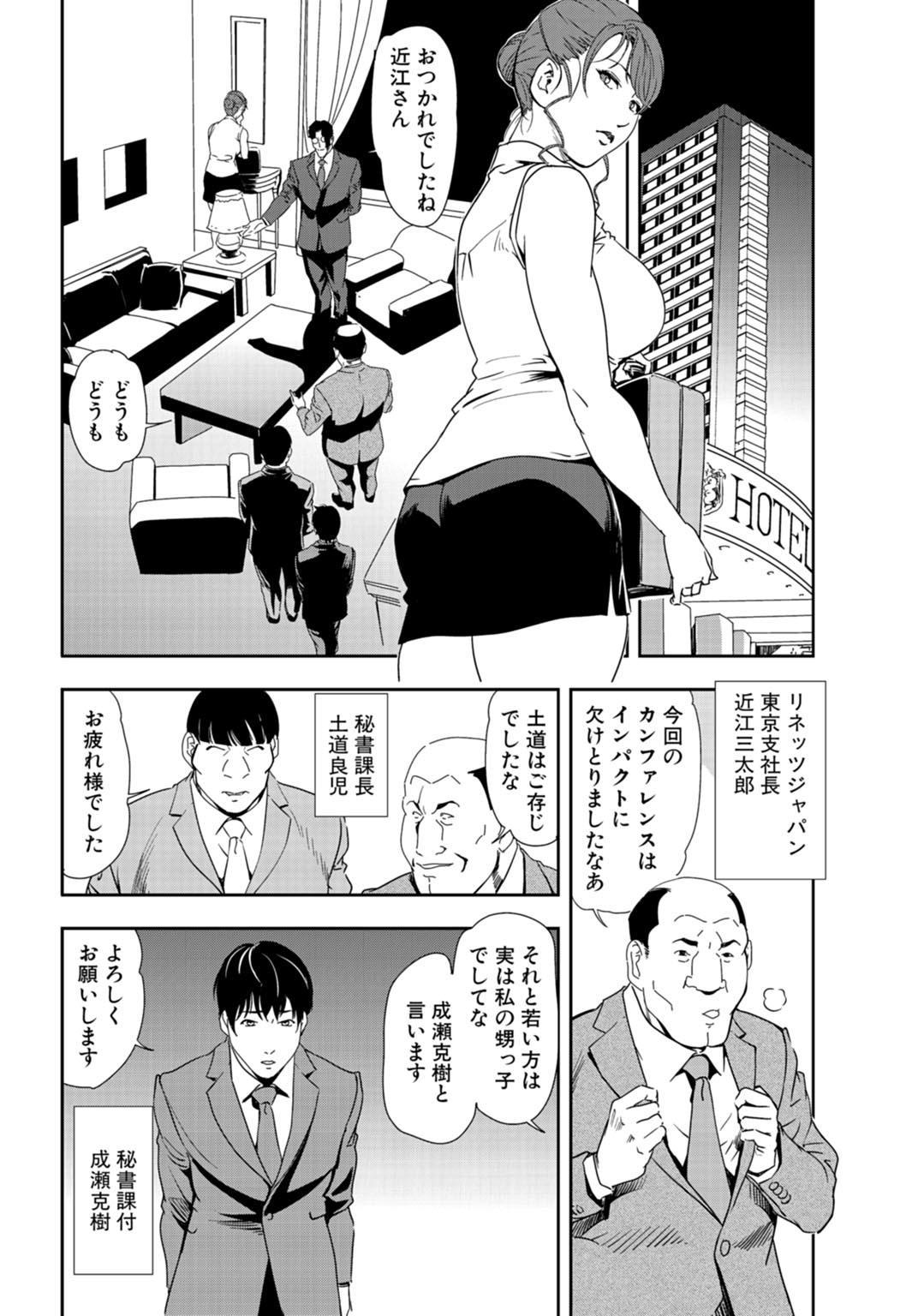 Nikuhisyo Yukiko 25 2