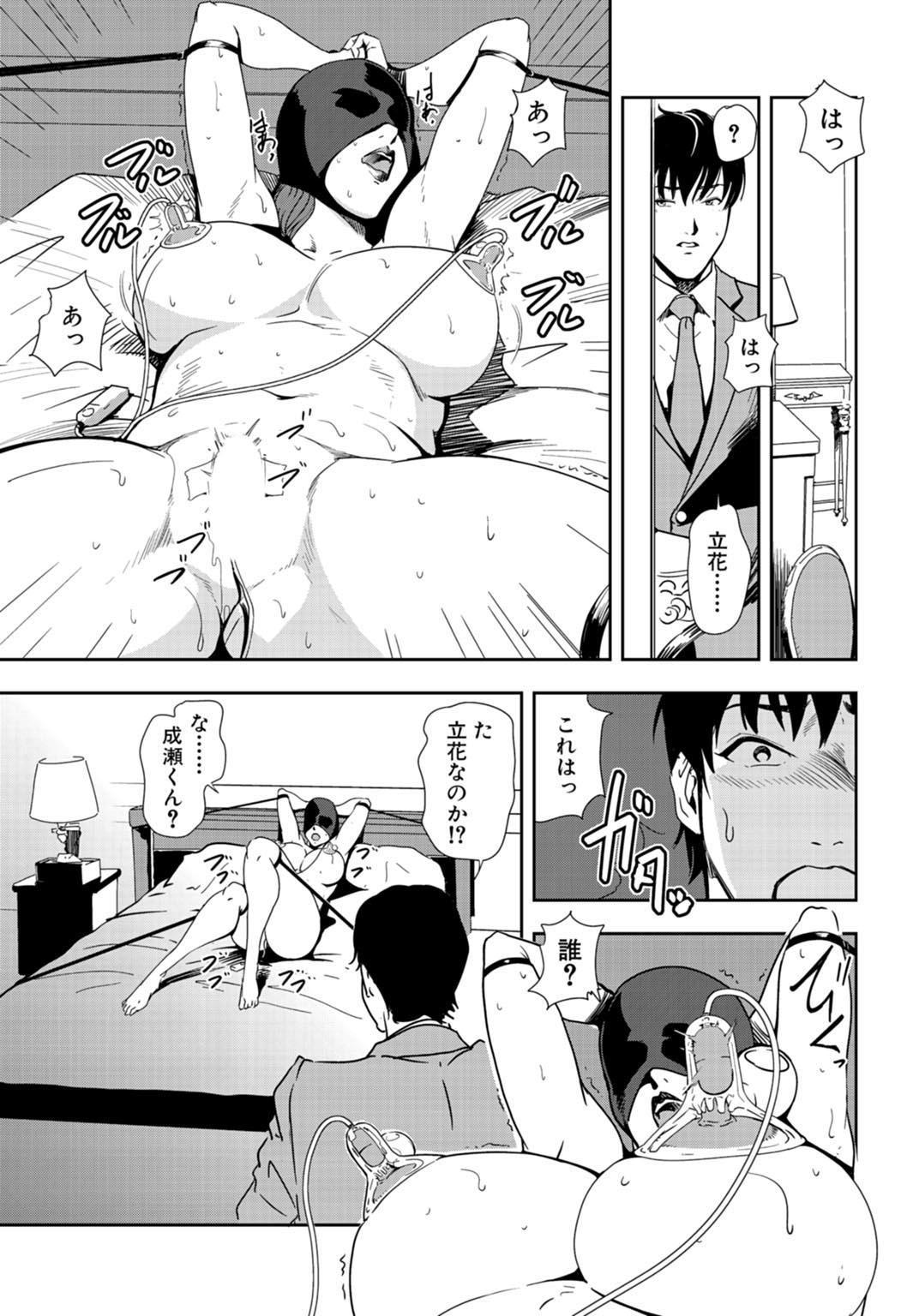 Nikuhisyo Yukiko 25 33