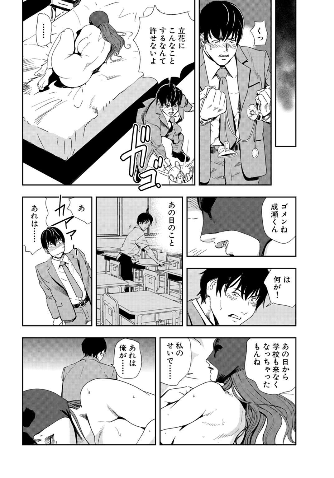 Nikuhisyo Yukiko 25 36