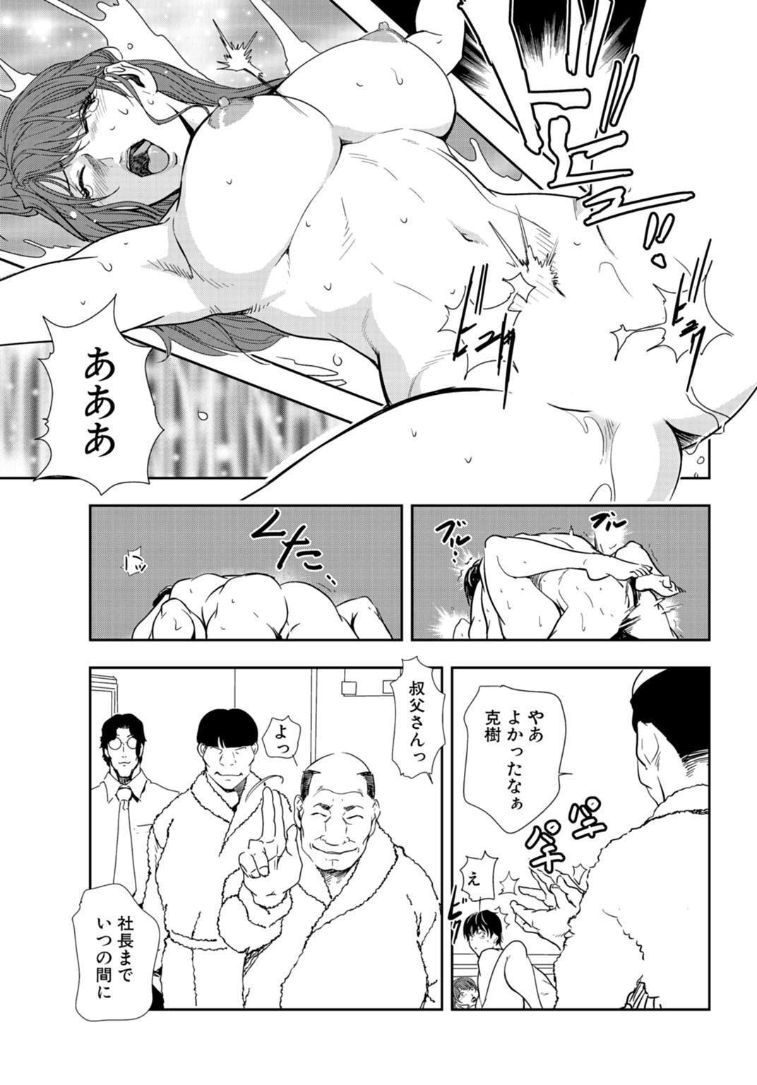 Nikuhisyo Yukiko 25 47
