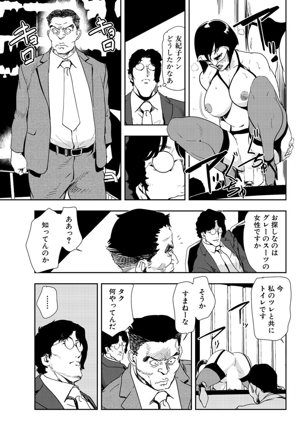 Nikuhisyo Yukiko 25 55