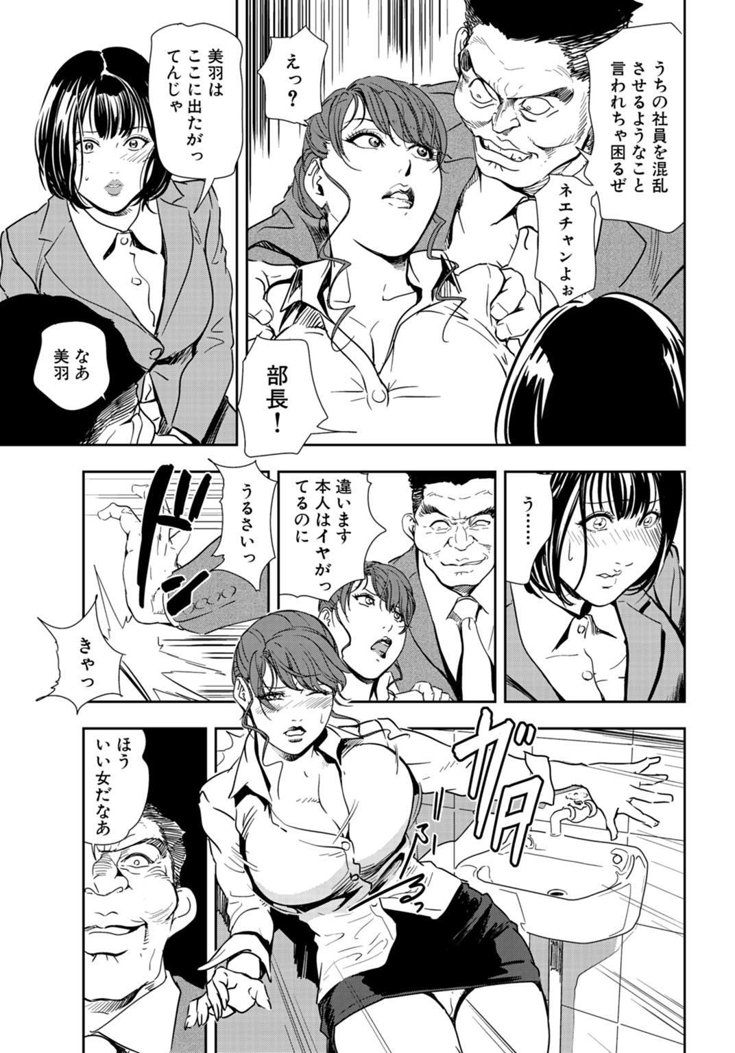 Nikuhisyo Yukiko 25 57