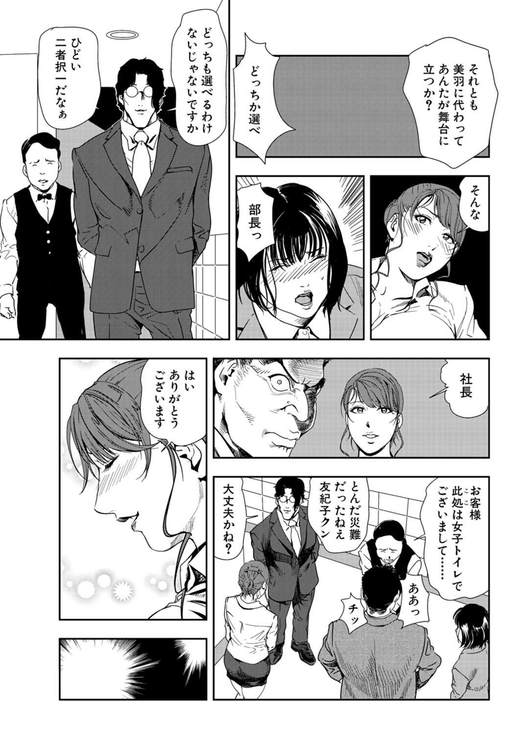 Nikuhisyo Yukiko 25 59