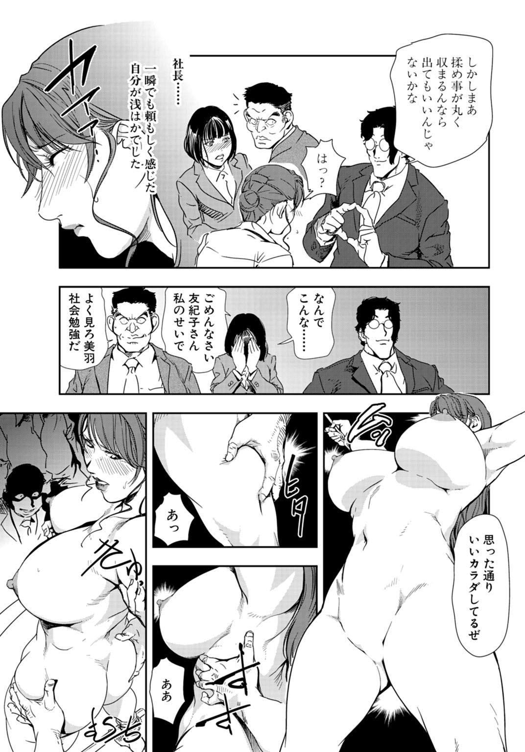 Nikuhisyo Yukiko 25 61