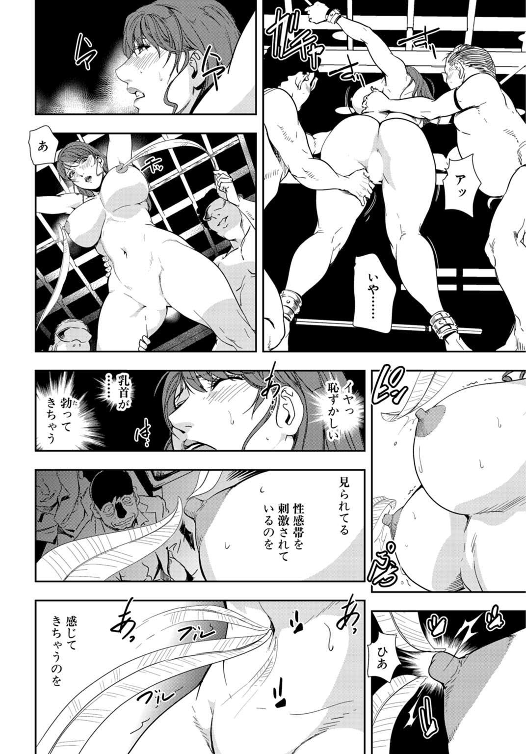 Nikuhisyo Yukiko 25 62