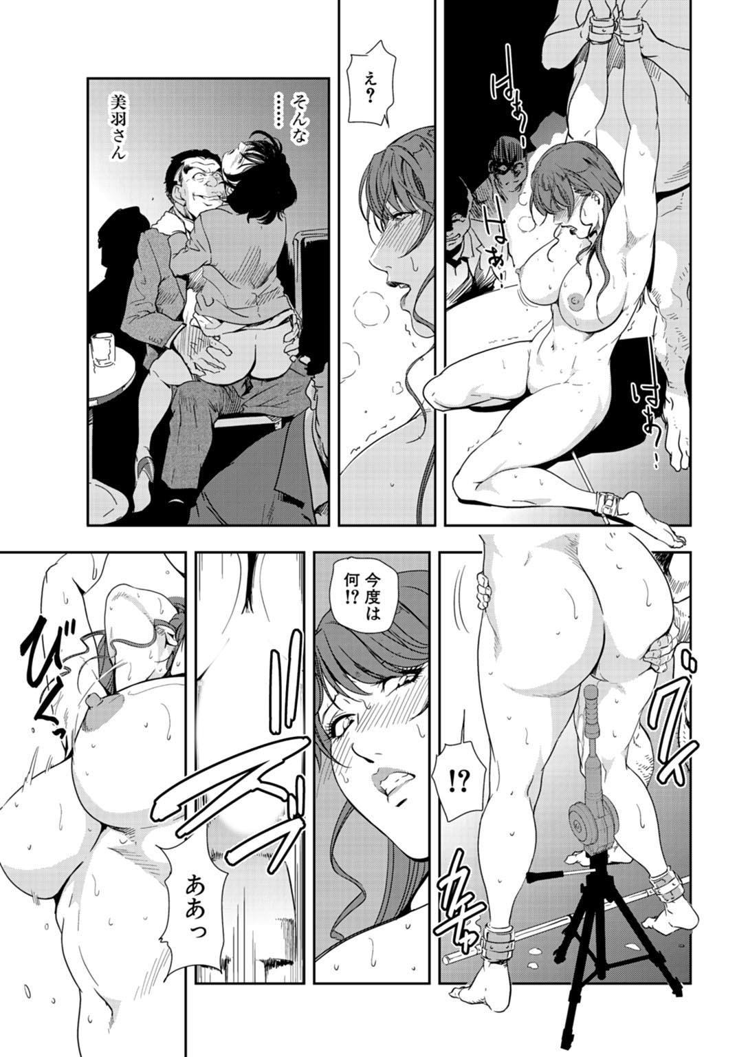 Nikuhisyo Yukiko 25 67
