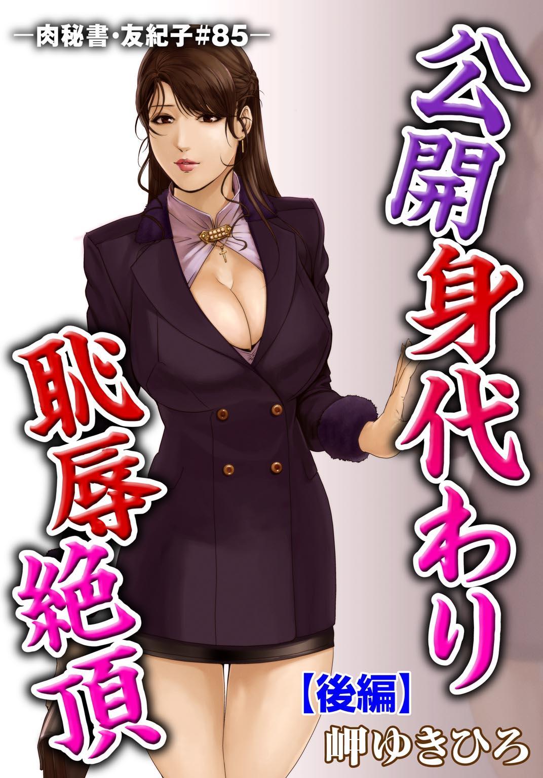 Nikuhisyo Yukiko 25 73