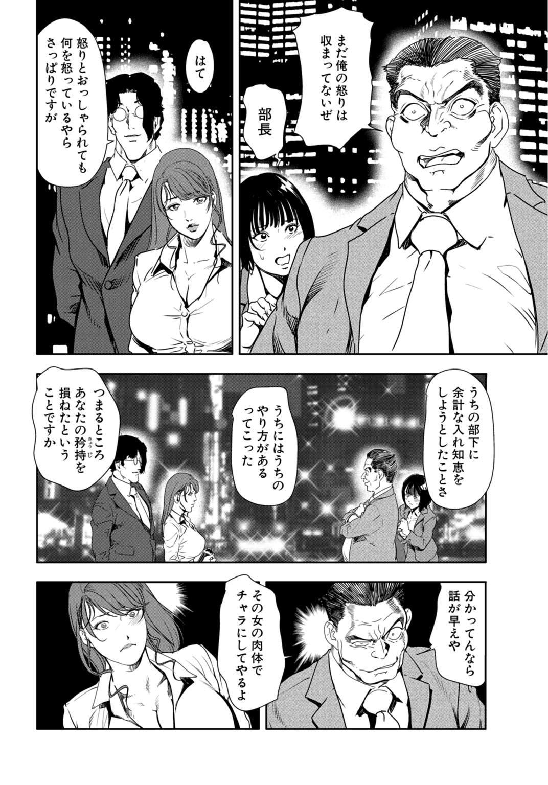 Nikuhisyo Yukiko 25 74