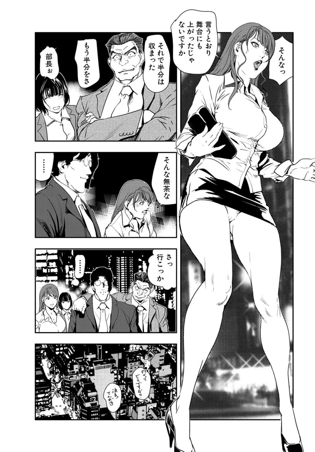 Nikuhisyo Yukiko 25 75