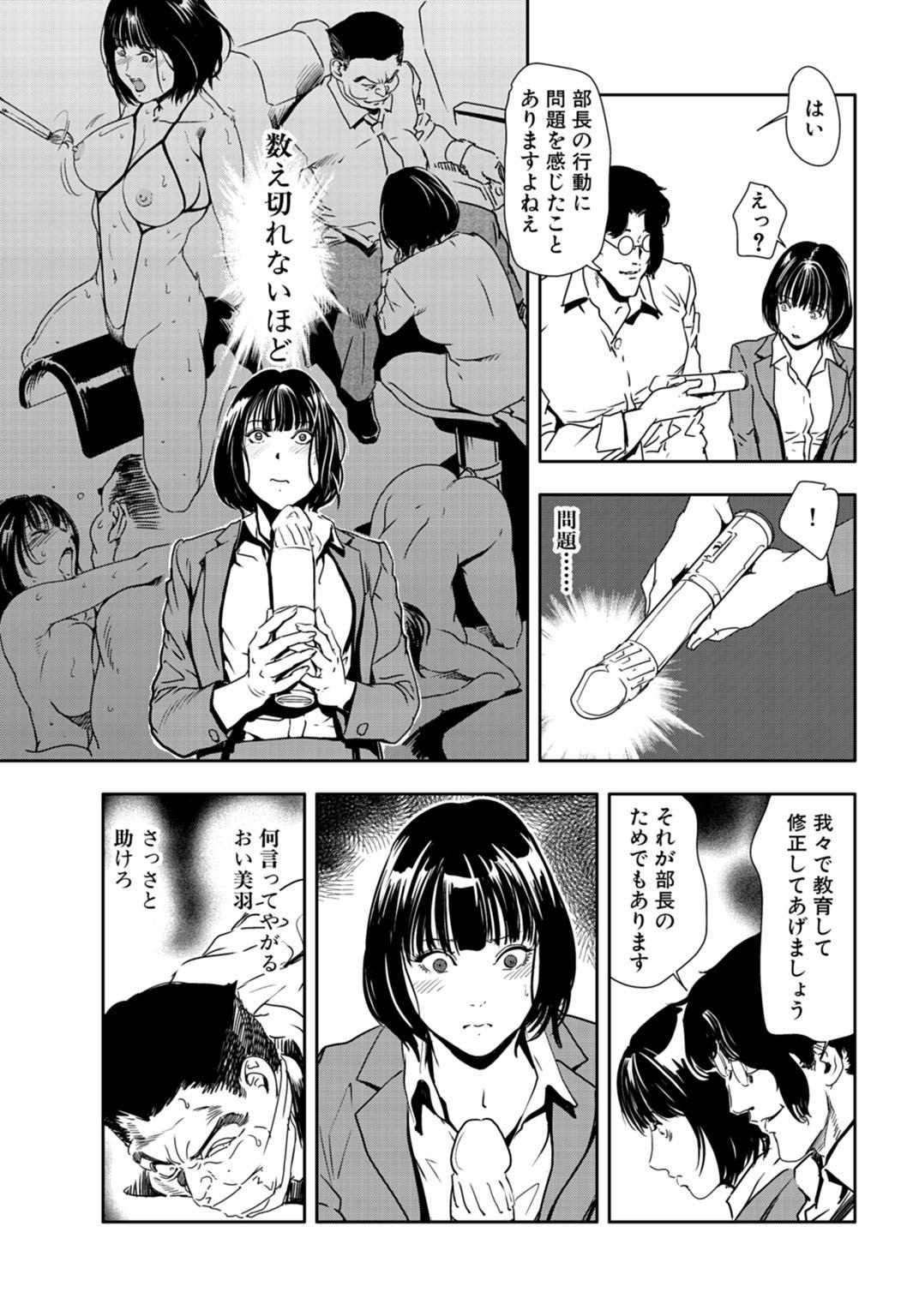 Nikuhisyo Yukiko 25 79