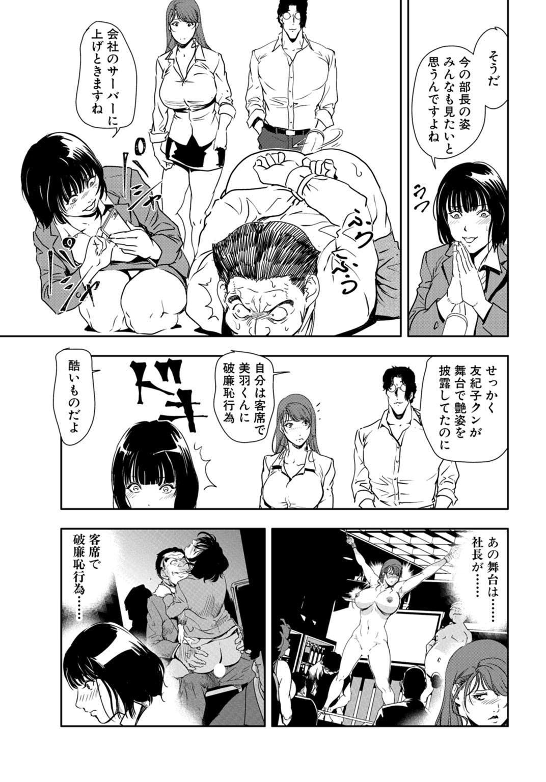 Nikuhisyo Yukiko 25 81