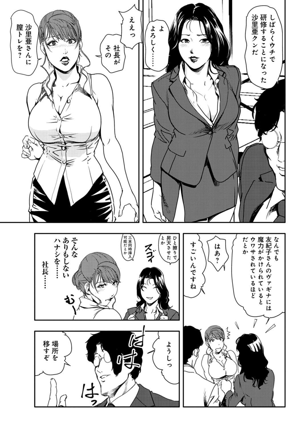 Nikuhisyo Yukiko 26 9
