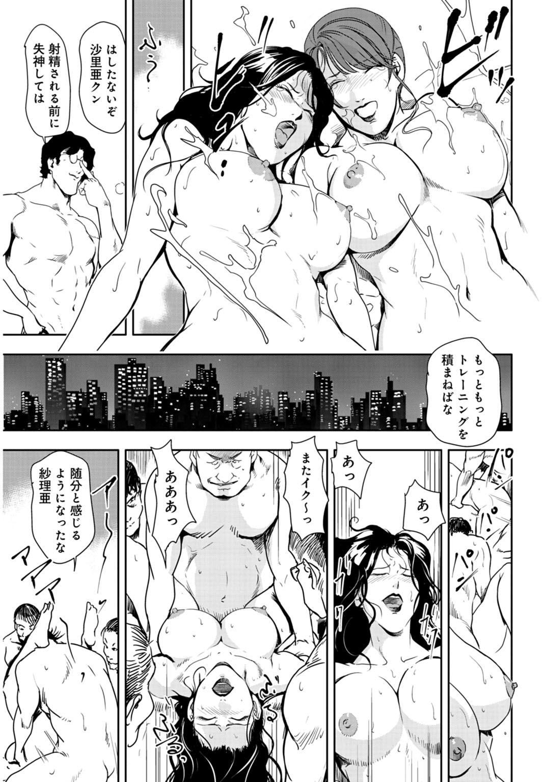 Nikuhisyo Yukiko 26 23