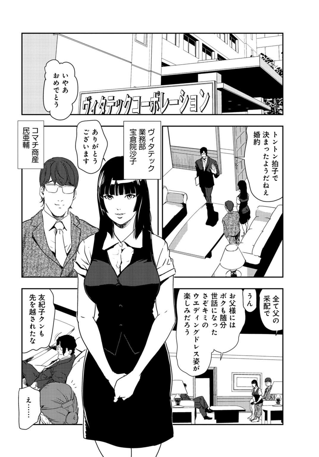 Nikuhisyo Yukiko 26 26