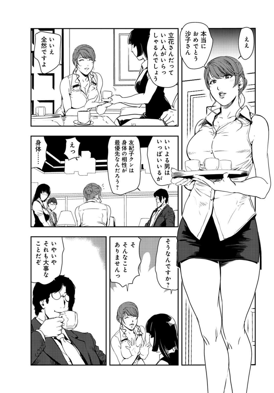 Nikuhisyo Yukiko 26 27