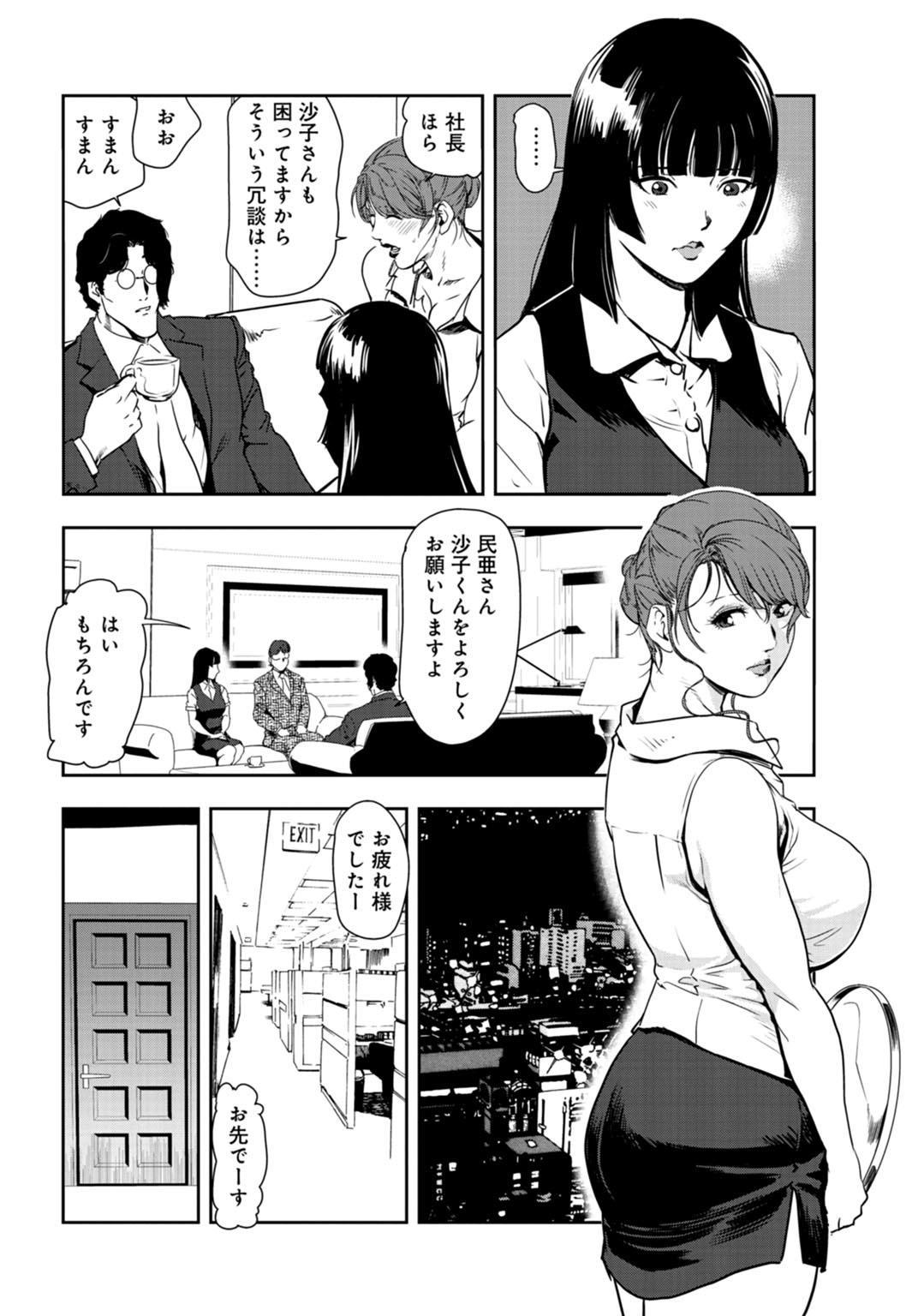 Nikuhisyo Yukiko 26 28