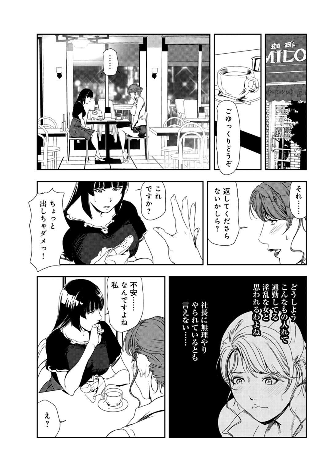 Nikuhisyo Yukiko 26 35