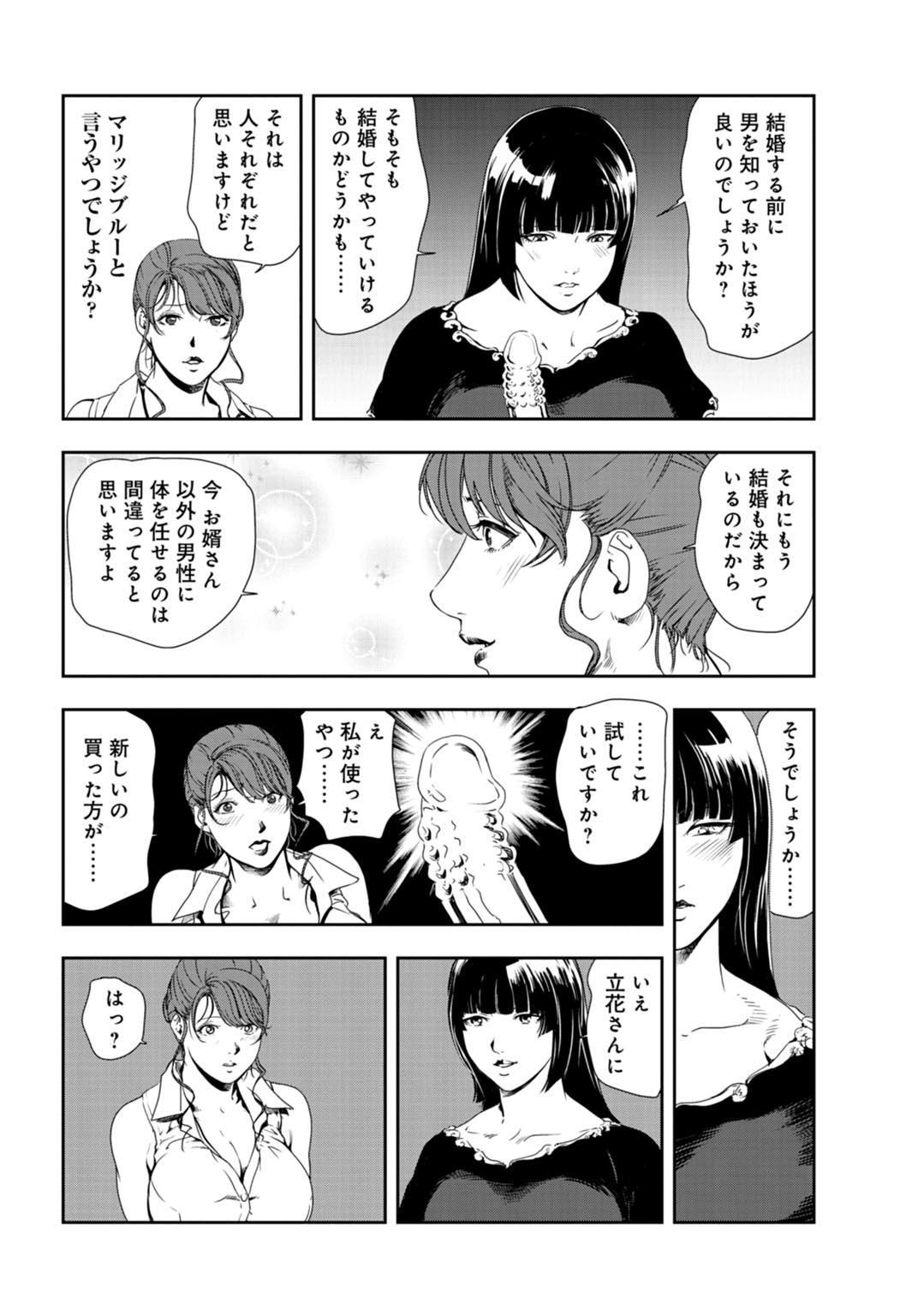Nikuhisyo Yukiko 26 38