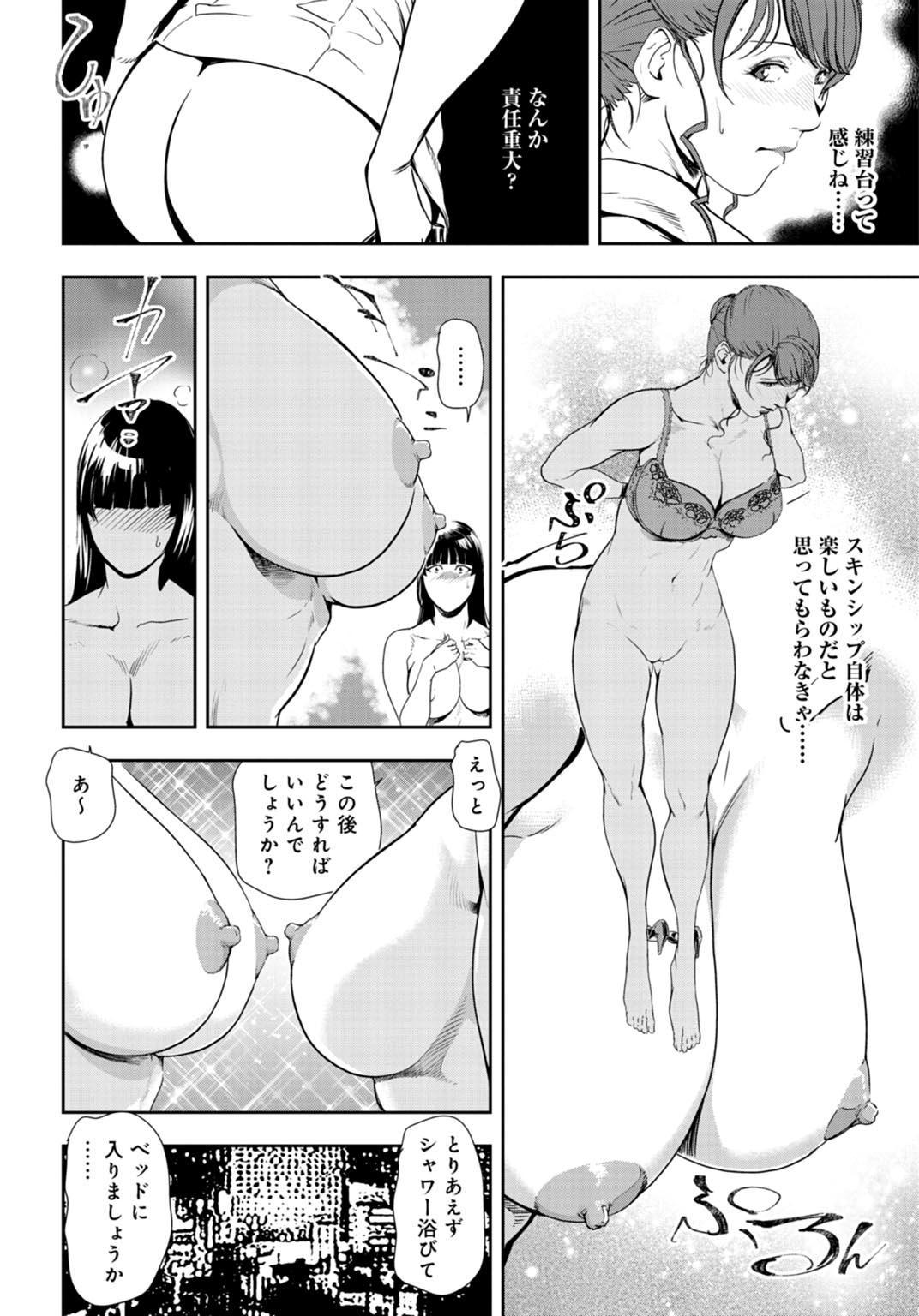Nikuhisyo Yukiko 26 40