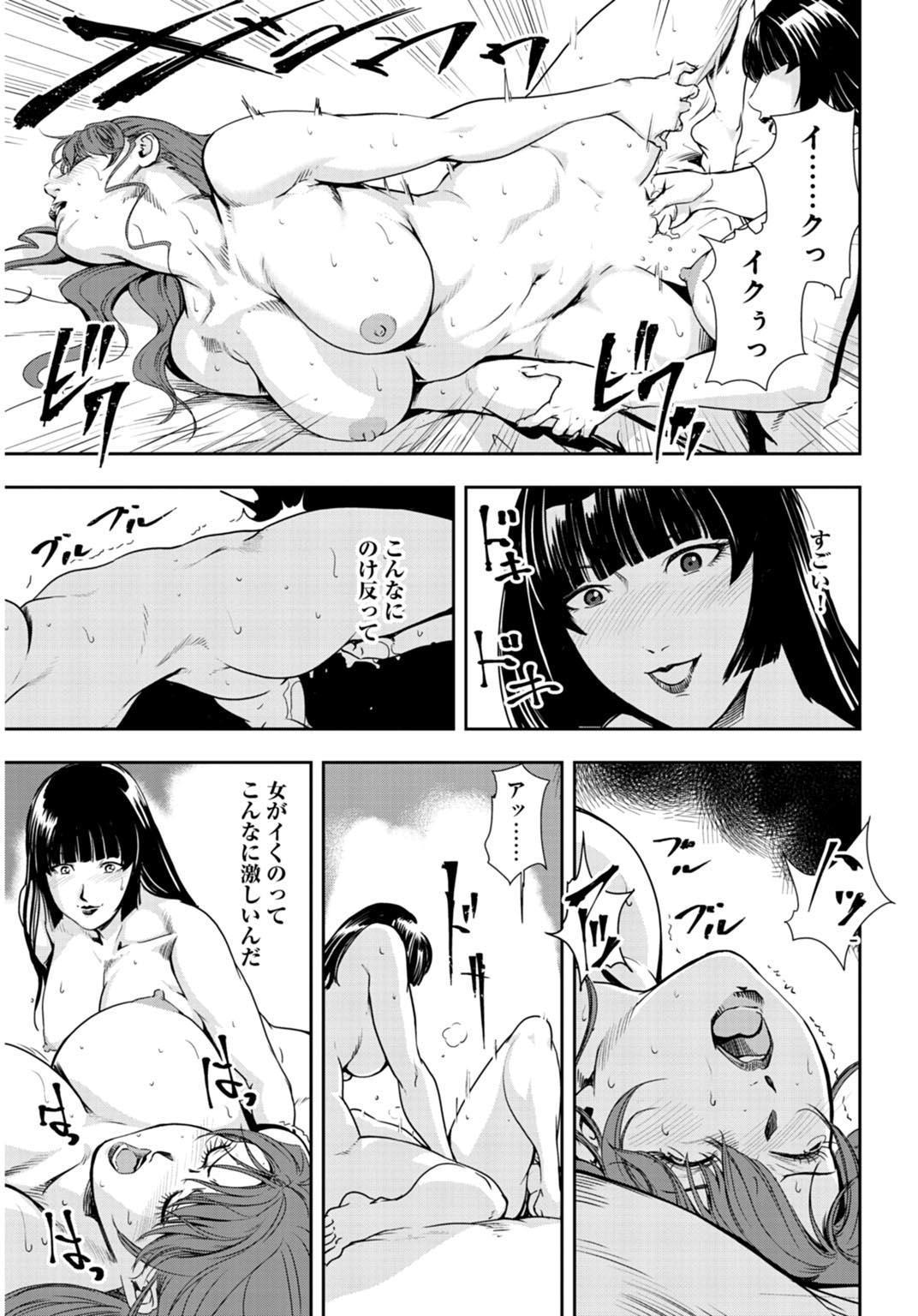 Nikuhisyo Yukiko 26 47