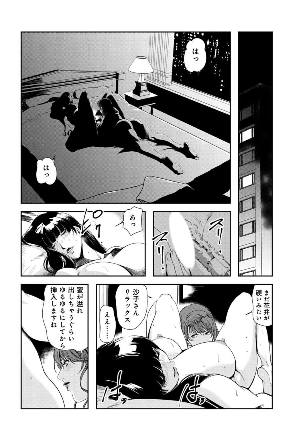 Nikuhisyo Yukiko 26 54