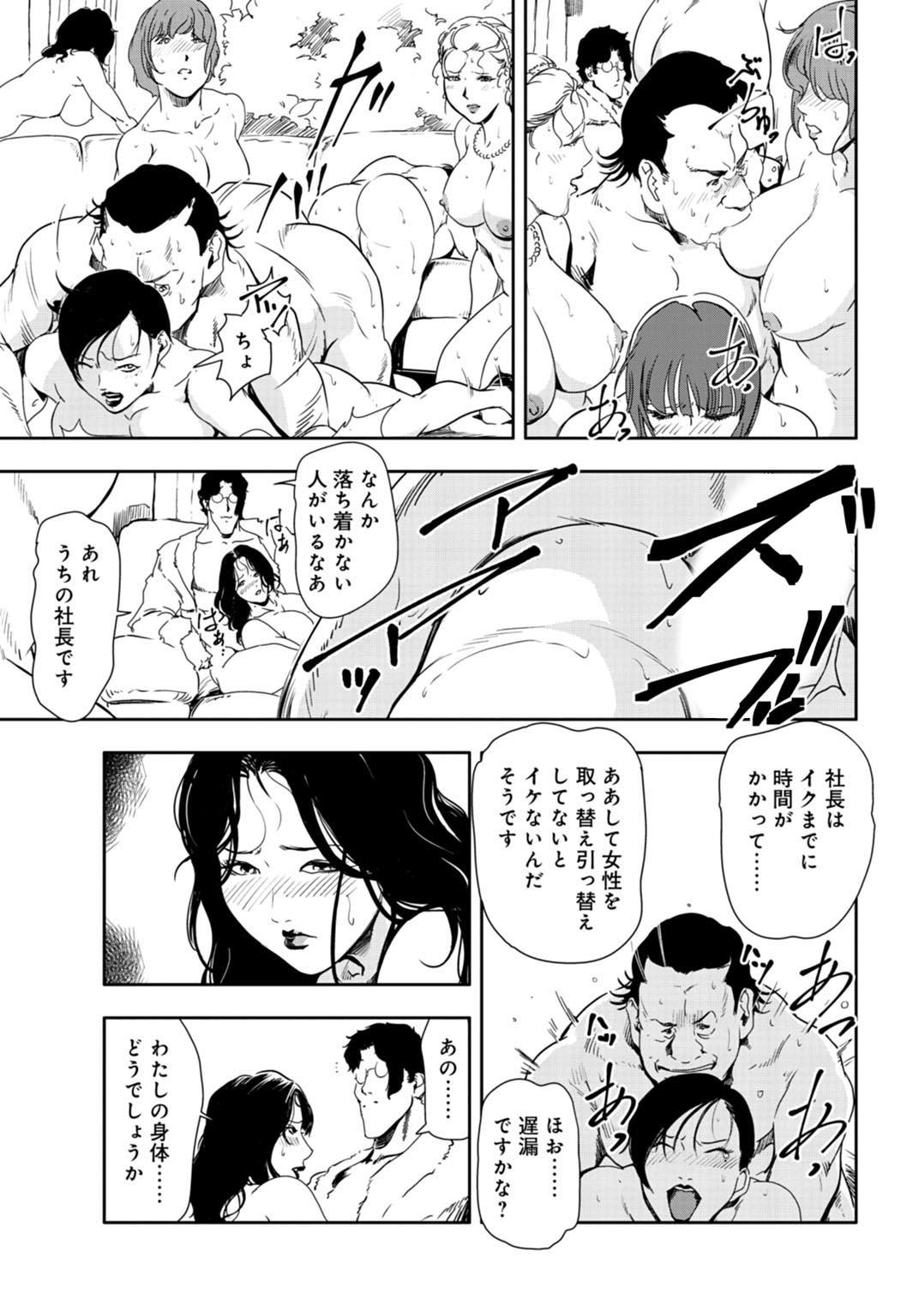 Nikuhisyo Yukiko 26 5