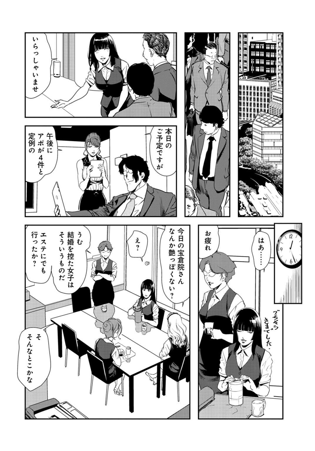 Nikuhisyo Yukiko 26 66