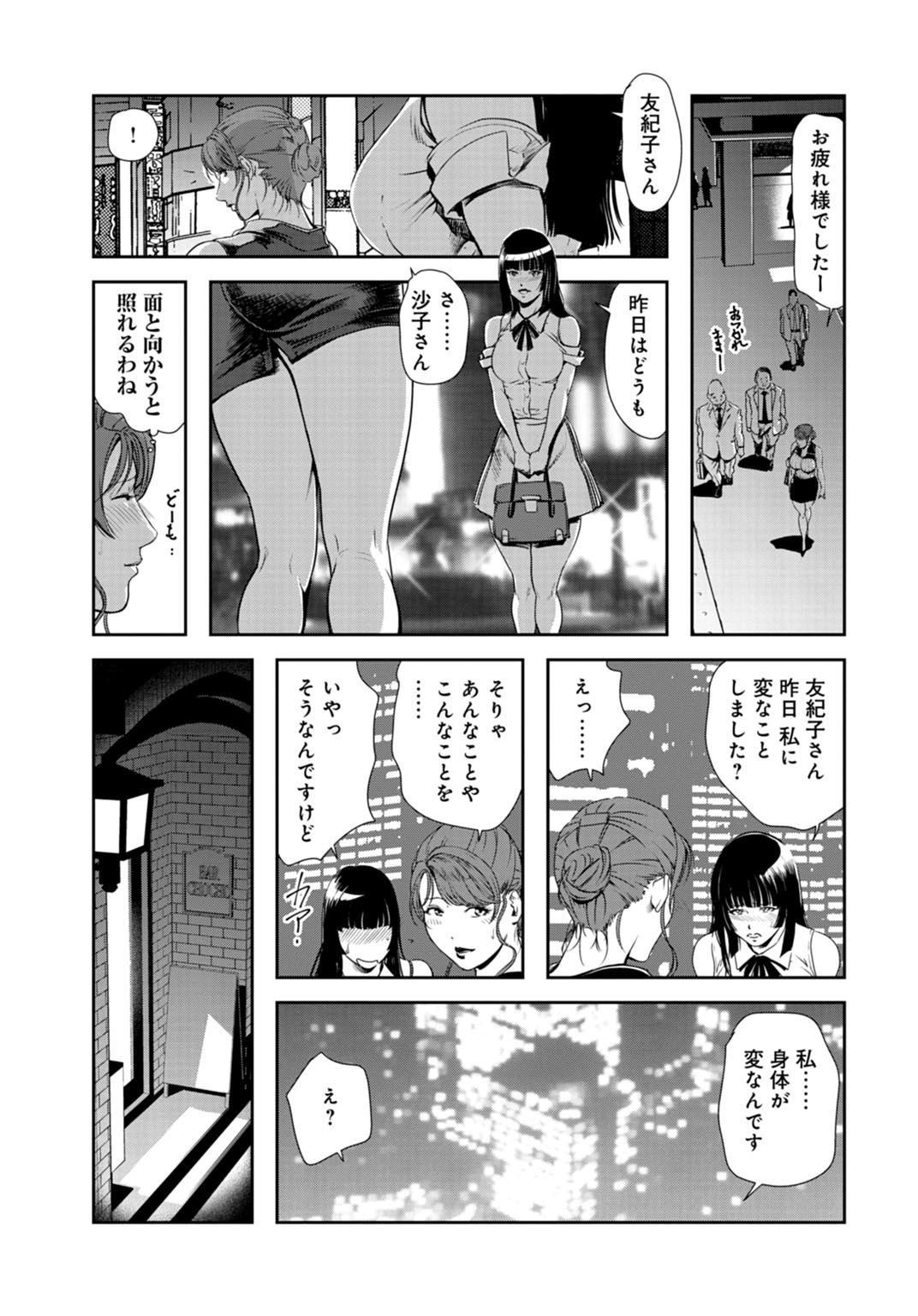 Nikuhisyo Yukiko 26 69