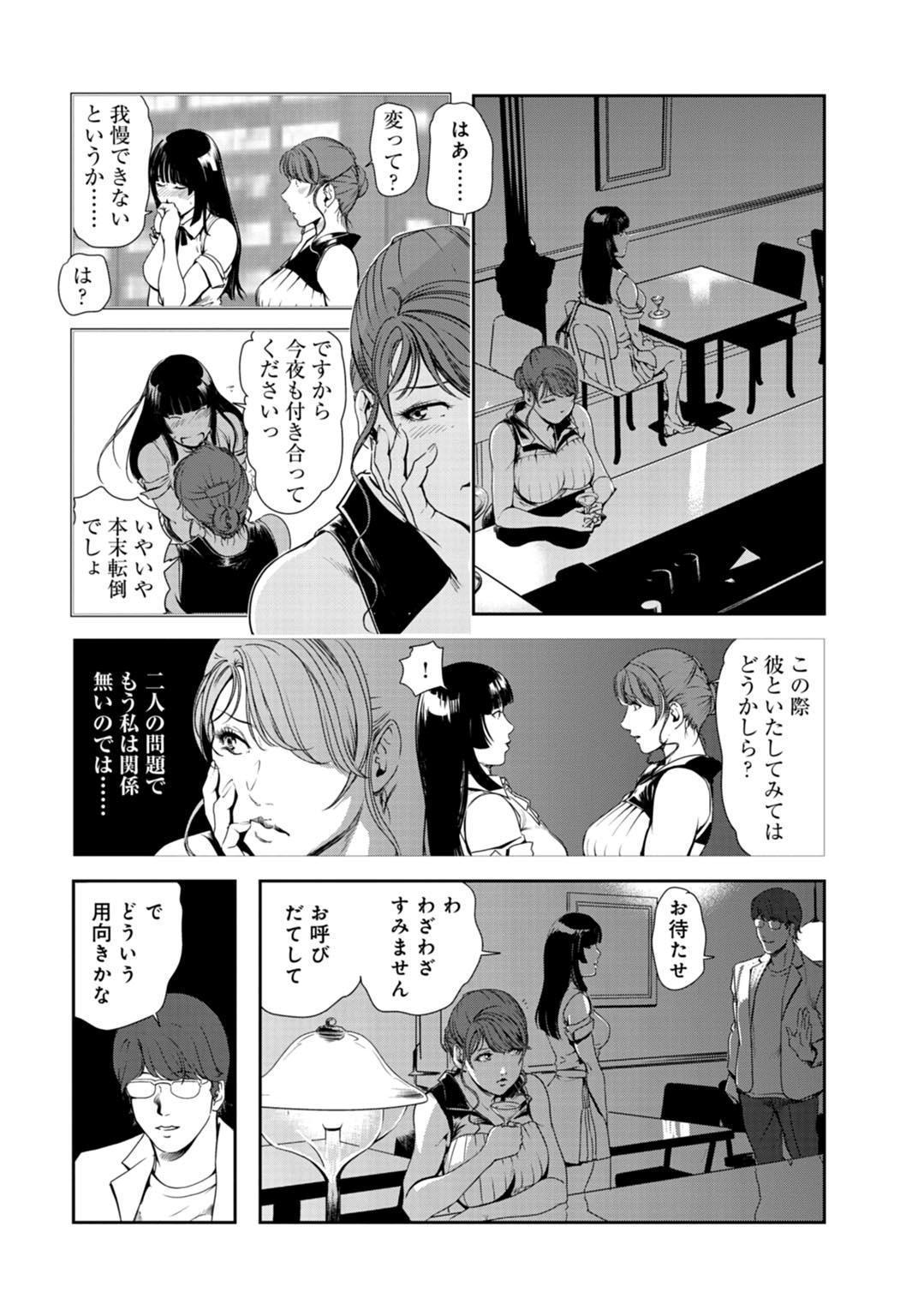Nikuhisyo Yukiko 26 70