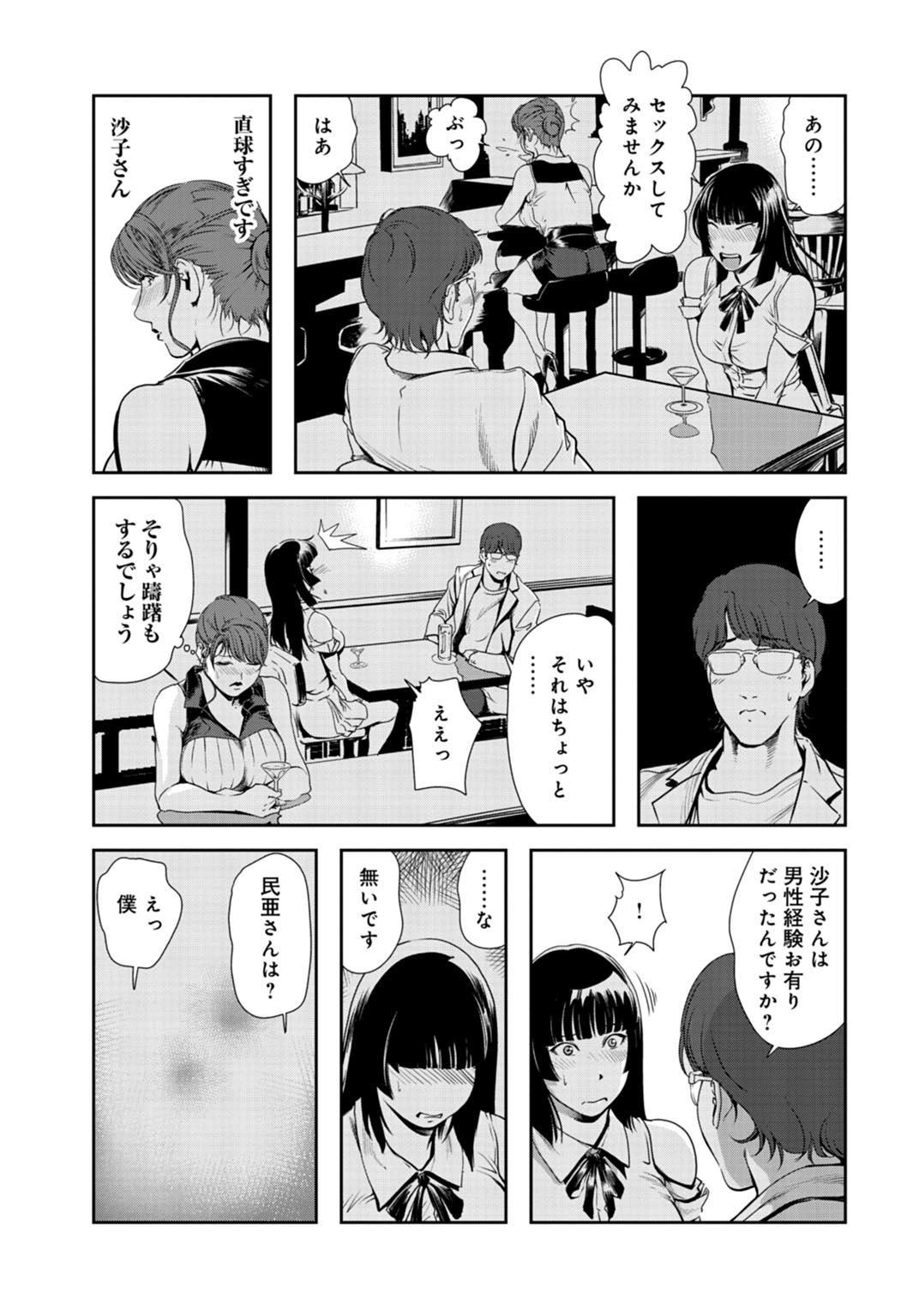 Nikuhisyo Yukiko 26 71