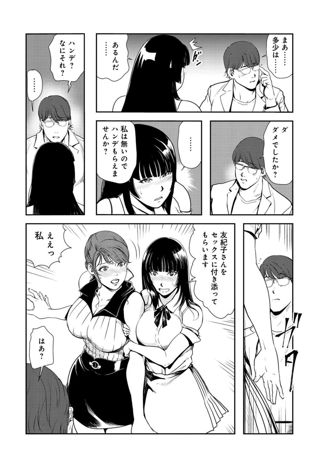 Nikuhisyo Yukiko 26 72