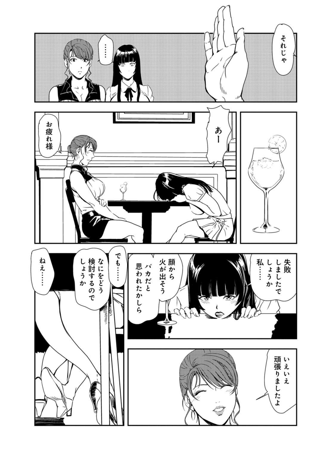 Nikuhisyo Yukiko 26 75
