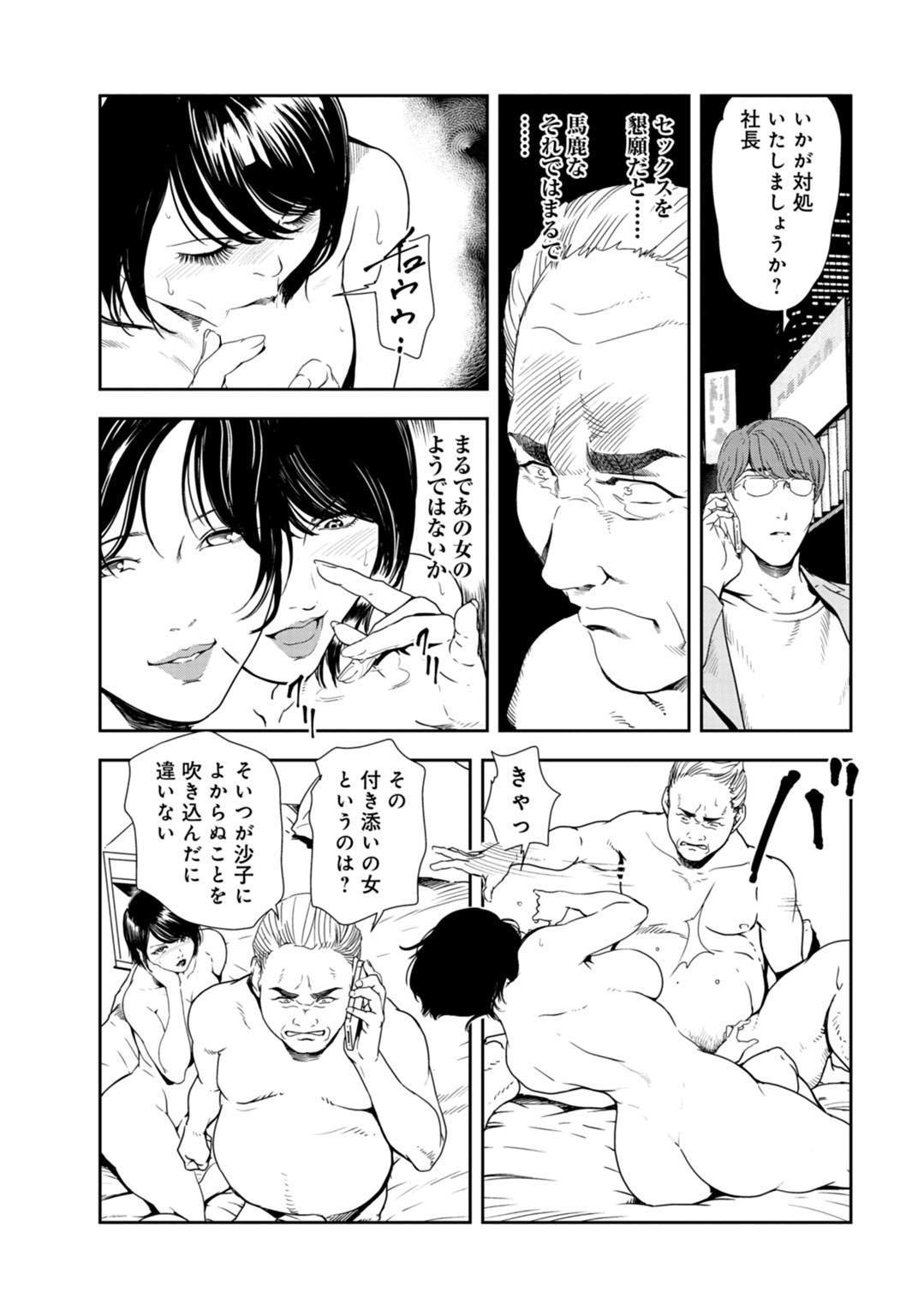Nikuhisyo Yukiko 26 77