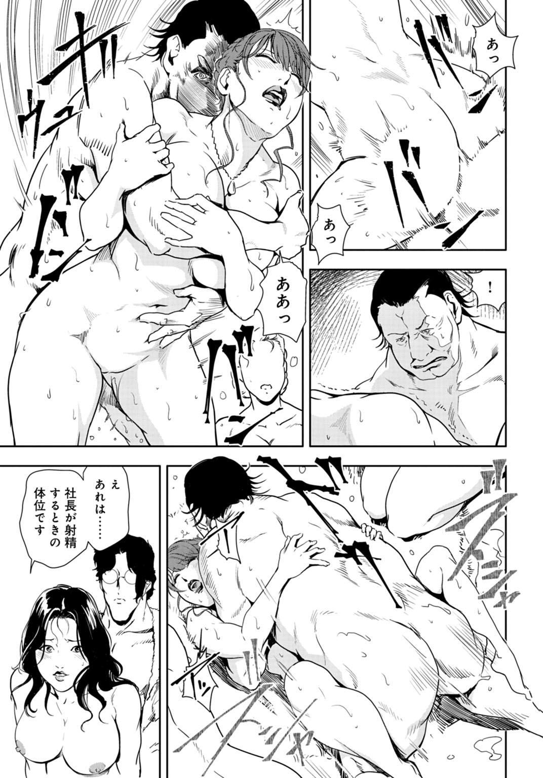 Nikuhisyo Yukiko 26 7