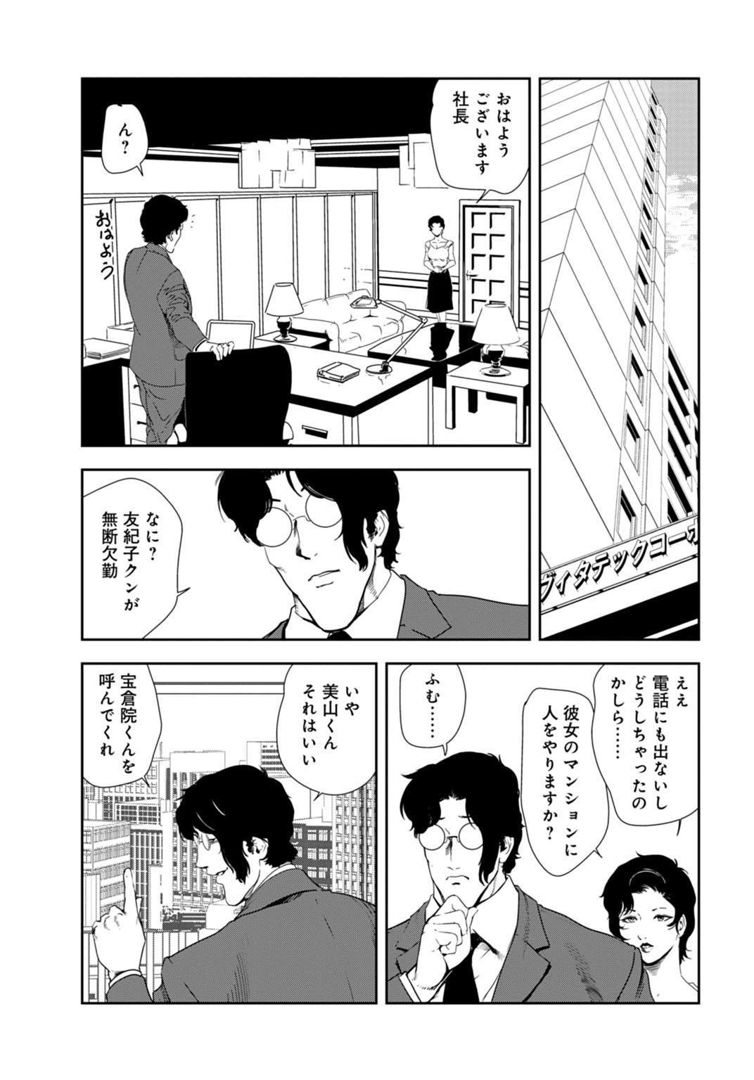 Nikuhisyo Yukiko 26 79