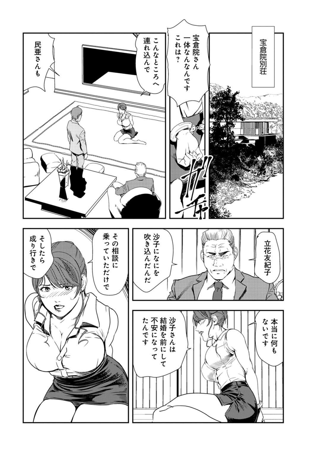 Nikuhisyo Yukiko 26 80