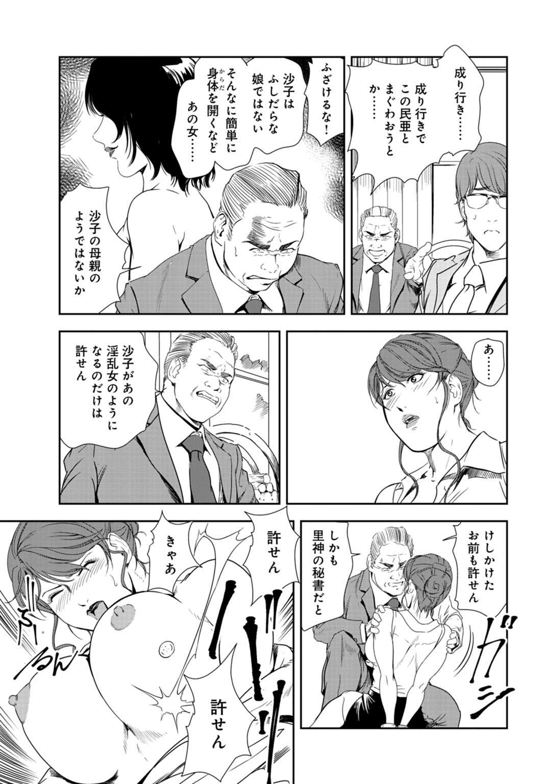 Nikuhisyo Yukiko 26 81