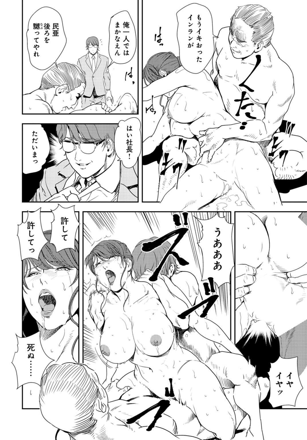 Nikuhisyo Yukiko 26 88