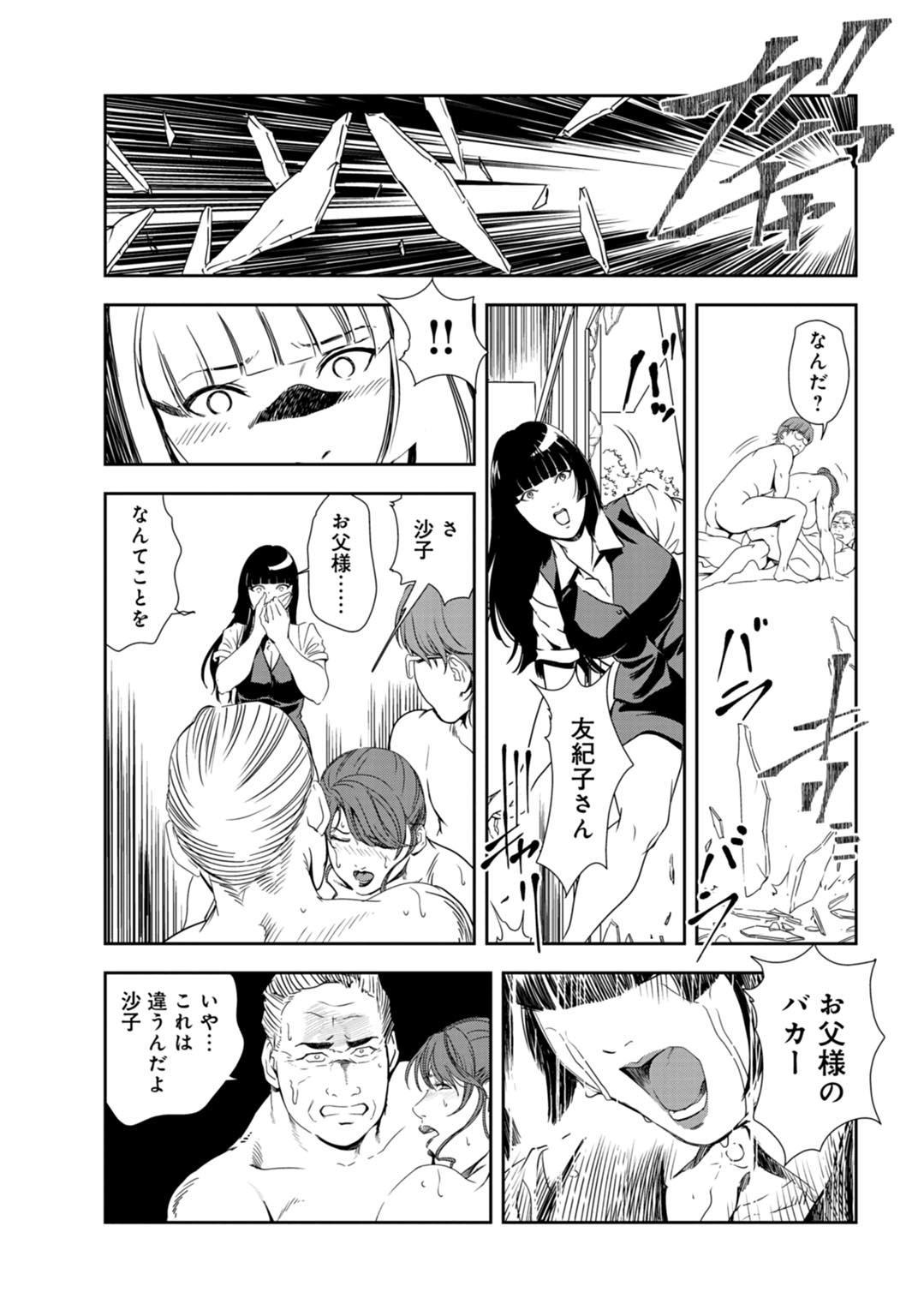 Nikuhisyo Yukiko 26 89