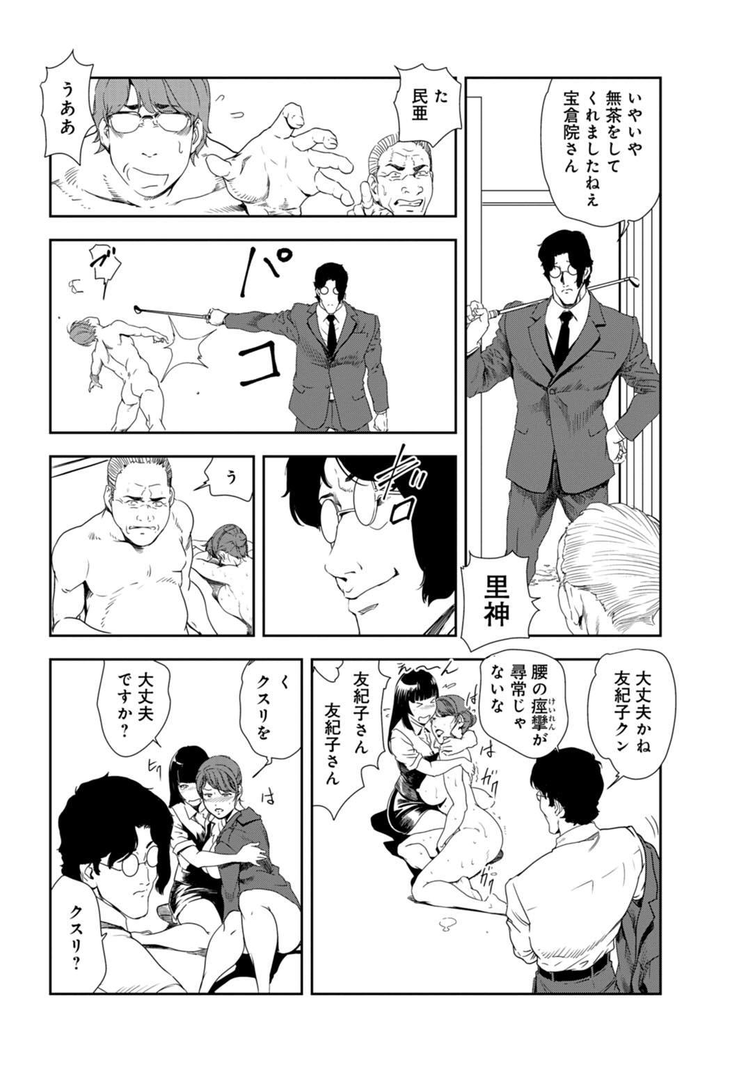 Nikuhisyo Yukiko 26 90