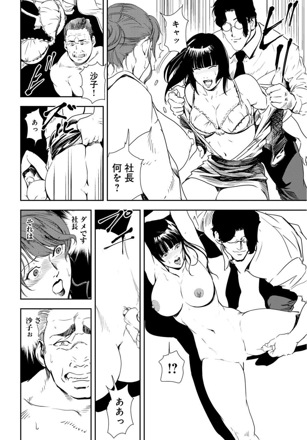 Nikuhisyo Yukiko 26 92