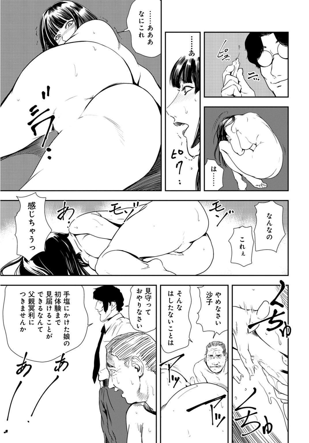 Nikuhisyo Yukiko 26 93