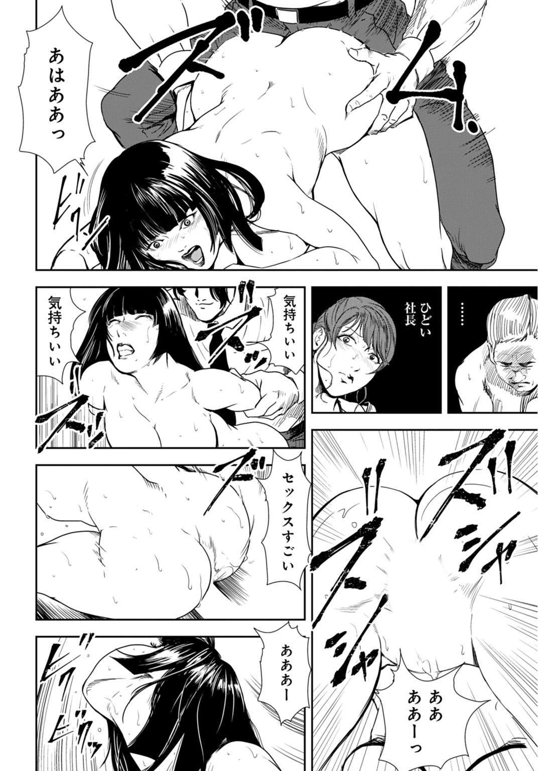 Nikuhisyo Yukiko 26 94